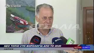 ΝΕΟ ΤΟΠΙΟ ΣΤΗ ΦΟΡΟΛΟΓΙΑ ΑΠΟ ΤΟ 2020 21 10 2019