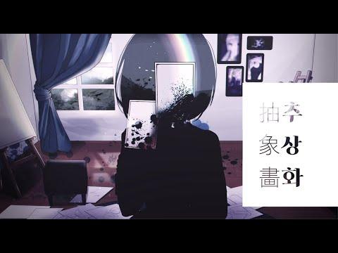 [유니/UNI] 추상화 [Original]