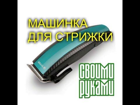Машинка для стрижки волос.
