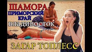 Владивосток базы отдыха у моря шамора