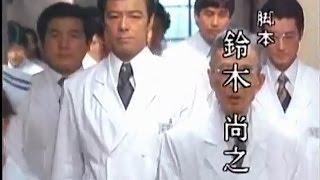 田宮版・白い巨塔OP~2004年版