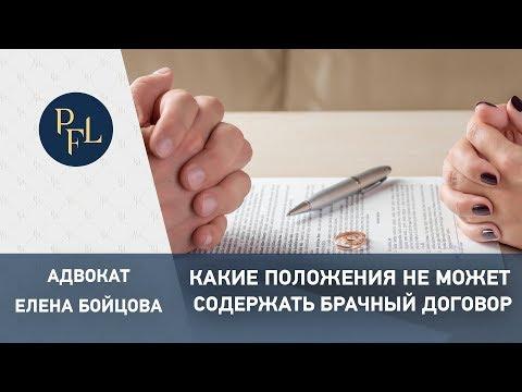 Какие положения не может содержать брачный договор.  Адвокат Елена Бойцова все о брачном договоре