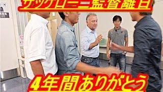 ザッケローニ監督離日長谷部、内田の見送りにイエローカード