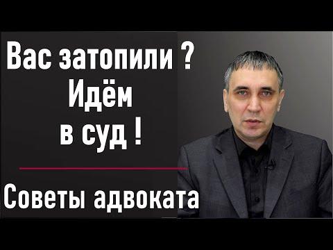 Советы адвоката Геннадия Ефремова: затопили соседи сверху - что делать?