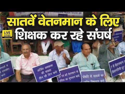 Ranchi University Teachers को नहीं मिला 7th Pay Commission, Poster-Banner लेकर कर रहे विरोध प्रदर्शन