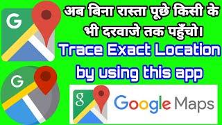 Trace Exact Location by using this App   अब नहीं पूछना पड़ेगा रास्ता