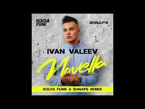 Ivan Valeev - Novella (Kolya Funk & Shnaps Remix)
