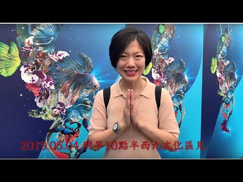 2019.05.04 明早10點半西九文化區見, 香港旺角小龙女龙婷