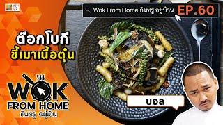 """อร่อยเด็ด ถูกสเปกคนไทย! """"ต๊อกโบกีขี้เมาเนื้อตุ๋น"""" by บอล Wok From Home EP.60"""