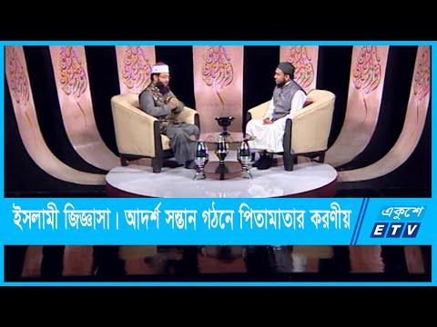 Islami Jiggasha || ইসলামী জিজ্ঞাসা || আদর্শ সন্তান গঠনে পিতামাতার করণীয় || 17 September 2021