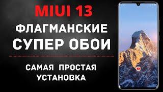 ПРОСТОЙ СПОСОБ УСТАНОВИТЬ ФЛАГМАНСКИЕ СУПЕР ОБОИ ИЗ MIUI 13 НА СВОЙ МОБИЛЬНЫЙ XIAOMI!