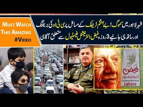 Amazing Videos | Smog and Traffic Problem in Lahore | faiz international festival 2019