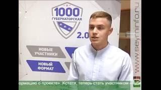 В проекте «Губернаторская тысяча» смогут участвовать и курские студенты