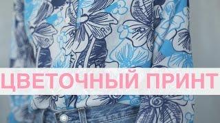 Лукбук цветочный принт: ЛЕТО VS ОСЕНЬ 2016