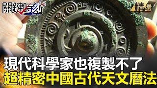 現代科學家也複製不了 超精密中國古代天文曆法 - 關鍵時刻精選 劉燦榮 馬西屏 黃創夏 傅鶴齡