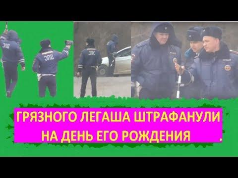 паразита легаша Макеева окунули в грязь. Ленинградская ст.