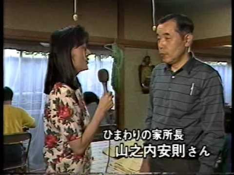 ふるさと相模原 1989年06月号