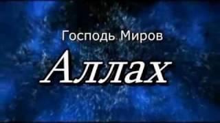 АЛЛАХ-ГОСПОДЬ МИРОВ. (начало фильма)