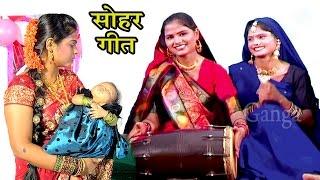 सोहर गीत काहे को रोवेला ललनवा - Bhojpuri Sohar Song   Sohar Geet Hindi