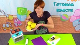 """Детская передача """"Готовим Вместе"""" - пирожки - играем в пластилин Play Doh"""