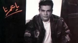 تحميل و استماع Amr Diab - Ya Omrena / عمرو دياب - يا عمرنا MP3