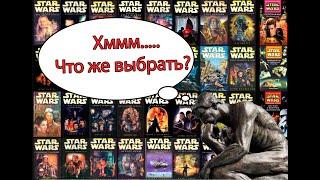 С какой книги начать читать Звёздные Войны? Пошуршим!
