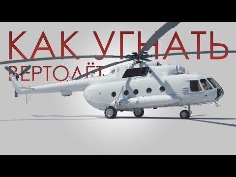 """""""Как угнать вертолёт"""". Запуск двигателей Ми-8т (подробная инструкция) видео"""