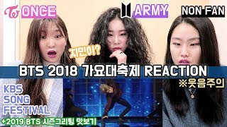 BTS 가요대축제 REACTION 리액션 Song Festival 방탄소년단 Gayo Daechukje FULL SOLO Performances