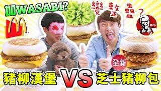 【大整蠱】蒙眼吃「全新豬柳包」時偷偷加…WASABI? (中字ENG SUB)