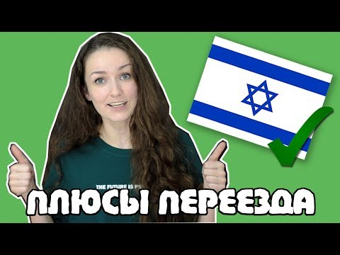 10 причин почему СТОИТ ПЕРЕЕЗЖАТЬ в ИЗРАИЛЬ!