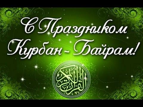 Праздничная Молитва Курбан Байрам г Балаково 04.10.2014г