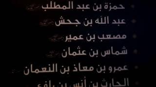 شهداء غزوة أحد:تعرف على أسمائهم في ثلاث دقائق