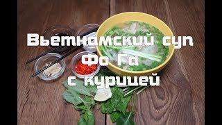 Вьетнамский суп Фо ГА с курицей , пошаговый рецепт приготовления