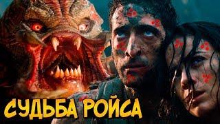 Судьба Ройса ПОСЛЕ фильма Хищники