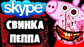 СТРАШНАЯ ПЕРЕПИСКА со Свинкой Пеппой в Skype