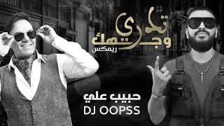 تحميل و مشاهدة حبيب علي و ديجي اوبس - تدري وجهك ( ريمكس ) | 2020 MP3