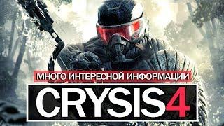 CRYSIS 4: новый Пророк, интервью с директором, CRYSIS 4 без сюжета (CRYSIS 4: НОВОСТИ, ФАКТЫ)