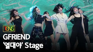 (ENGSUB) 여자친구(GFRIEND) '열대야'(Fever) Showcase Stage : 무대 시작되자 마이크에서 터져나온 한마디?! (쇼케이스) [통통TV]