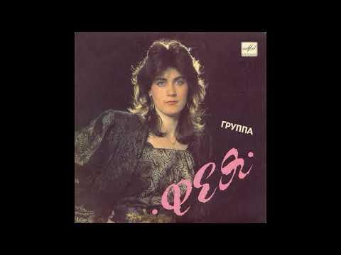 Фея/Feya - Принцесса мечты (euro-disco, USSR, 1989)