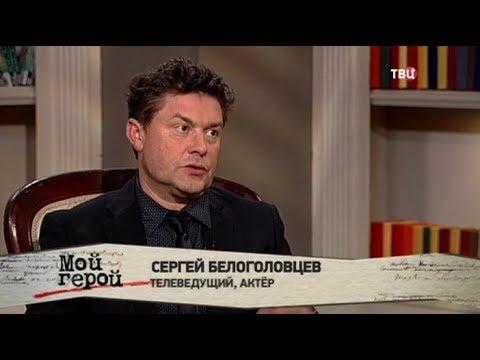 Сергей Белоголовцев. Мой герой