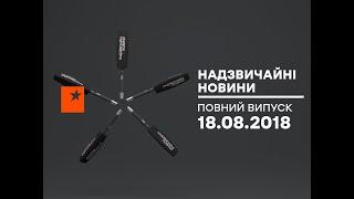 Чрезвычайные новости (ICTV) - 18.08.2018