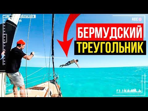 Как выглядит Бермудский треугольник изнутри?  Путешествие на яхте ⛵️ видео