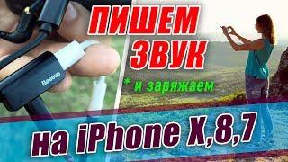 КАК ЗАПИСАТЬ ЗВУК на  iPhone X? (iPhone 7, 8)  КАК ПОДКЛЮЧИТЬ МИКРОФОН И ЗАРЯДКУ К АЙФОНУ?