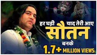 Har Ghadi Yad Teri Aaye Shaitan Banke || Popular Krishna Bhajan || Shree Devkinandan Thakur Ji