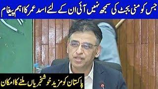 Asad Umar Press Conference on Mini Budget today | 24 January 2019 | Dunya News