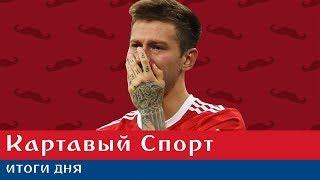 КС. Россия - Хорватия 2:2. Россия покидает турнир