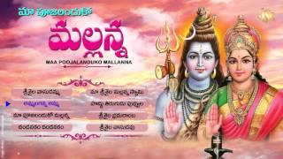 Mahasivarathri Special Songs || Maa Poojalanduko Mallanna || Most Papular  Siva Songs || Jayasindoor