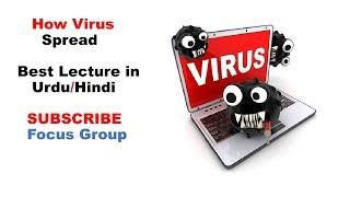 How Computer Virus Spread    How Virus Occur    Lecture in Urdu/Hindi