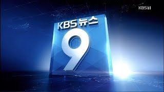 KBS 뉴스 9 역대 OP 오프닝 모음 (1980~2019) [ver.190102]