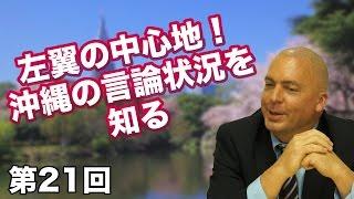 第21回 左翼の中心地!沖縄の言論状況を知る